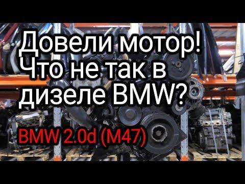 Фото к видео: Неубиваемый двигатель? Разбираем дизель BMW 2.0d (M47TUD20) и обсуждаем все его проблемы.