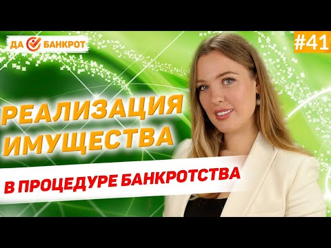 Реализация имущества при банкротстве