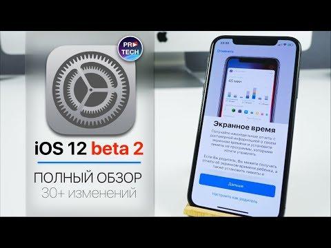Самый полный обзор iOS 12 beta 2. Apple работает. Молодцы!