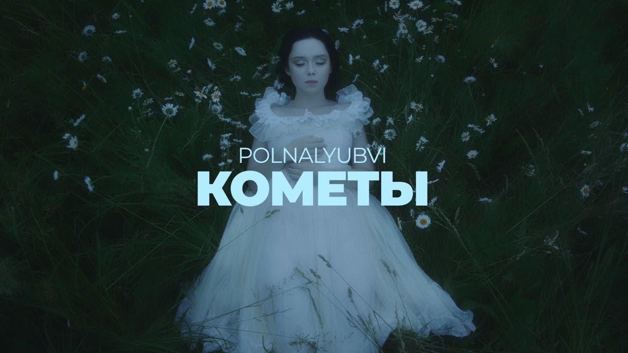 Polnalyubvi — Кометы