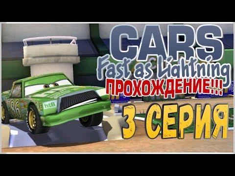 ПРОХОЖДЕНИЕ ТАЧКИ: БЫСТРЫЕ КАК МОЛНИЯ (CARS: FAST AS LIGHTNING) - ЧИКО ХИКС #3