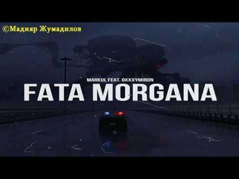 Markul feat. Oxxxymiron - Fata Morgana [Text]