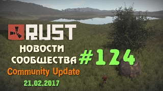 Rust Community Update 124 / Новости сообщества 124 ( 21.02.2017 )