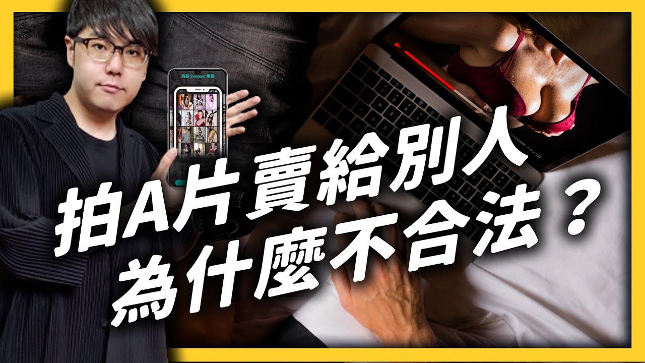 台灣成人片網站「SWAG」被盯上!法律定的「散播猥褻物品」是完全合理的嗎?《 大人の開箱 》EP 017|志祺七七
