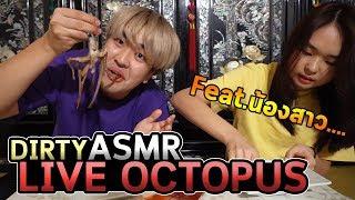 อดข้าว24ชั่วโมงกินปลาหมึกดิบกับน้องสาว...Dirty ASMR
