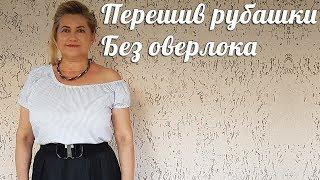 Как переделать мужскую рубашку в женскую блузку | Самый простой способ