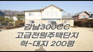 경기광주신현리드림21고급단독주택