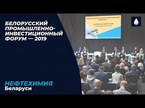 В Минске торжественно открылся один из крупнейших выставочных проектов в СНГ — Белорусский промышленно-инвестиционный форум — 2019.