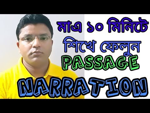 Passage  Narration in English Grammar for JSC//SSC//HSC students .