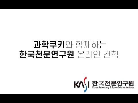 온라인 연구원 방문의 날 견학 동영상