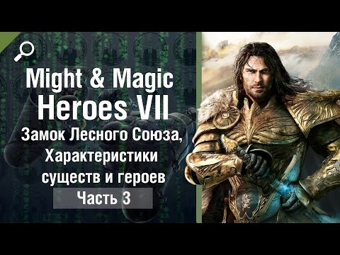 Герои меча и магии 7 might and magic heroes vii deluxe edition v 1.80