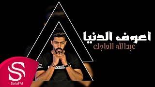 اعوف الدنيا - عبدالله العاجل ( حصرياً ) 2018 تحميل MP3