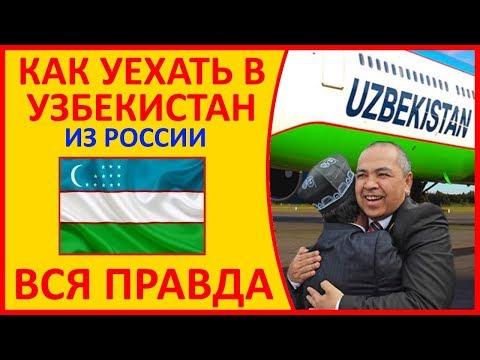 Срочно!!! Как уехать из России в Узбекистан. Вся правда для граждан Узбекистана 18.03.2020