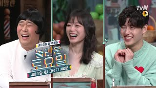 Amazing Saturday EP156 Chun Woo-hee, Kang Ha-neul