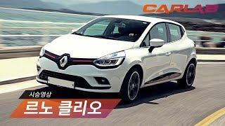 [카랩] 국내 최초 1,000만원대 수입차! 르노 클리오 강릉 시승회