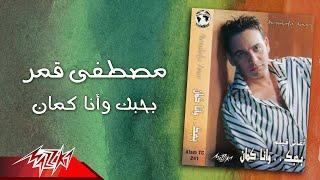 تحميل اغاني Mostafa Amar - Bahebak Wana Kaman   مصطفى قمر - بحبك وانا كمان MP3