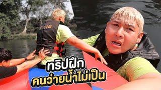 ทริปฝึกคนว่ายน้ำไม่เป็น ตะลุยล่องแก่งกระจาน !!!