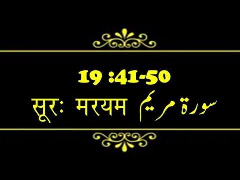 Surah Maryam (19: 41-50)