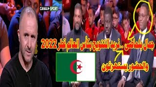 تصريحات للتاريخ من الكابتن جمال بلماضى ..نريد التتويج بكأس العالم قطر 2022..والافريقه يستهزئون؟