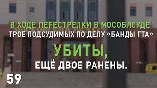 Перестрелка в Мособлсуде: главное за 60 секунд