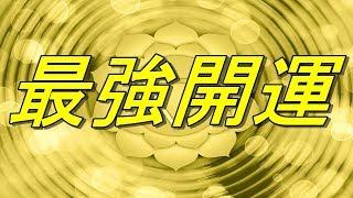 【最強開運】運気上昇!金運招福・金運向上・蓄財・出世・開運・勝利守護・商売繁盛・五穀豊穣に全て良し!