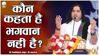 Kaun Kehta Hai Bhagwan Nahi Hai ? || SHRI DEVKINANDAN THAKUR JI MAHARAJ