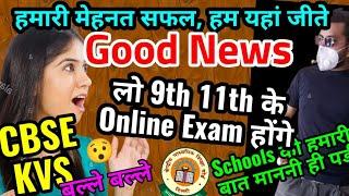 Cbse Online Exam Good News | 9th 11th के Online Exam होंगे | Kvs Exam update