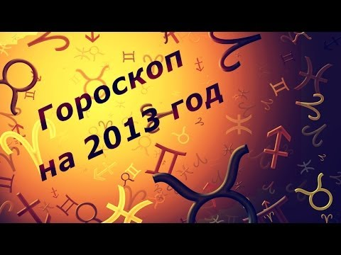 Гороскопы 2012 года стрелец