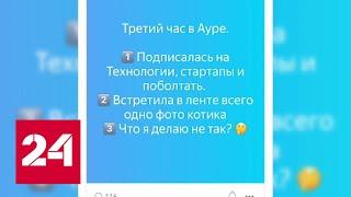 """""""Яндекс"""" приступил к тестированию своей социальной сети - Россия 24"""