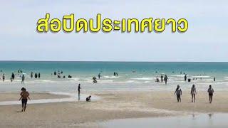 Travel Bubble ส่อล่ม เหตุประเทศในแผนจับคู่ไทย ระบาดระลอก 2
