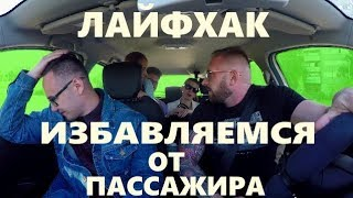 Лайфхак / Как избавиться от пассажира в такси ...