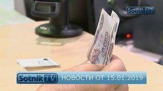 НОВОСТИ. ИНФОРМАЦИОННЫЙ ВЫПУСК 15.01.2019