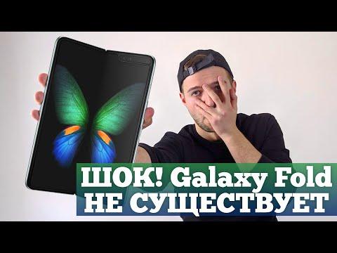 Что НЕ ТАК с Galaxy Fold? | Droider Show #426