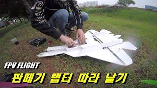 JW FPV 판떼기 랩터 따라 날기/Chasing air plane/날씨가 좀 아쉽네????