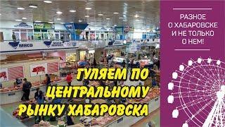 Центральный рынок. Хабаровск