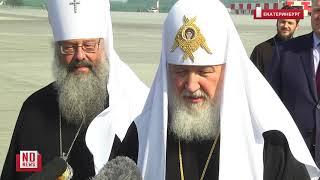 Патриарх Кирилл прилетел на Царские дни. Речь в аэропорту