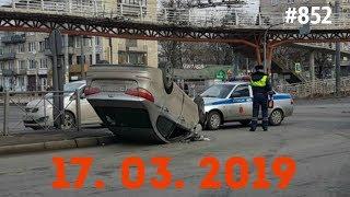 ☭★Подборка Аварий и ДТП/Russia Car Crash Compilation/#852/March 2019/#дтп#авария