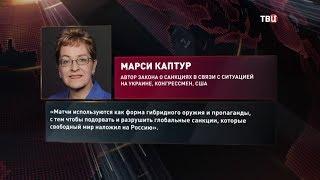 06.07.2018. В центре событий с Анной Прохоровой