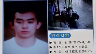 두 자매 잔혹 살해 후 도주...27세 김홍일 '공개수배'