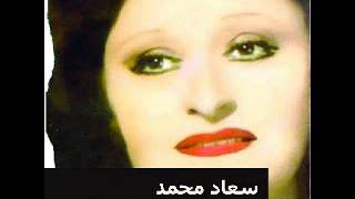 سعاد محمد - أوعدك