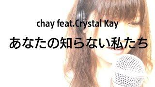 mqdefault - ドラマ『あなたには渡さない』(主題歌) あなたの知らない私たち/chay feat. Crystal Kay【フル 歌詞付き】cover