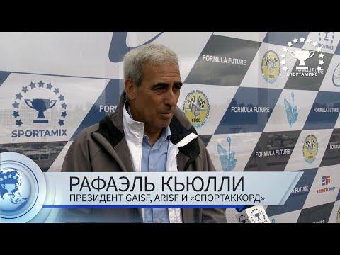 Рафаэль Кьюлли, президент GAISF, ARISF и «СпортАккорд» о Спортамиксе