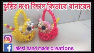পুঁথি দিয়ে ঝুড়ির বিড়াল কীভাবে বানাবেন?/ How To Make Beaded Animals/ Puthir Kaj/ Hand Made Sopies..