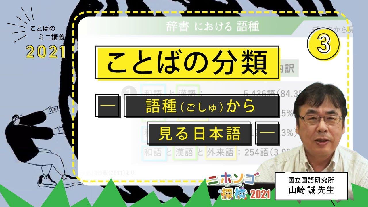 ことばの分類─語種(ごしゅ)から見る日本語─(3)