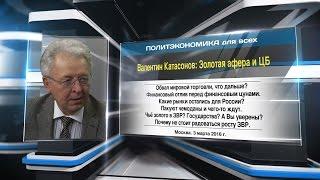 Валентин Катасонов: Золотая афера и ЦБ