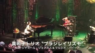 有難うございました!米田真希子トリオ ブラジルデビューライブ ご報告