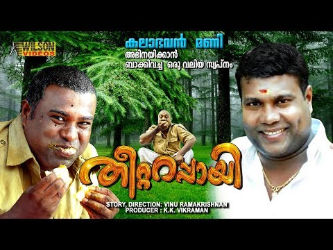 Theetta Rappayi | New Malayalam Movie | Kalabhavan Mani