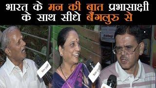 कर्नाटक नरेंद्र मोदी के साथ खड़ा है या राहुल गांधी के, जनता से आप खुद ही सुनिये