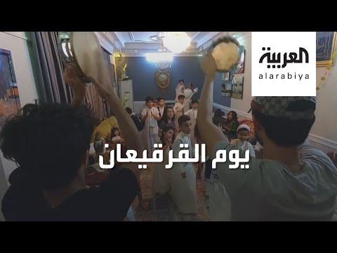 العرب اليوم - شاهد: أسرار يوم القرقيعان المرتبط بشهري رمضان وشعبان