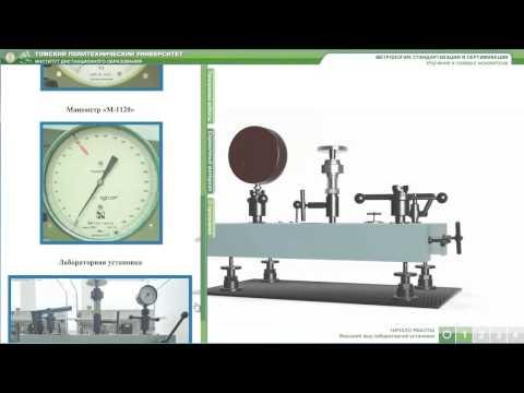 ВЛК «Метрология, стандартизация и сертификация, подтверждение соответствия 140100»